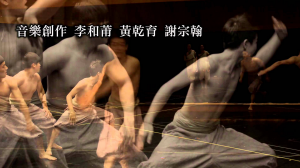 新古典舞團《客風‧漂鳥之歌》