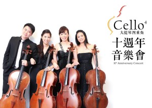 Cello4大提琴四重奏10週年音樂會