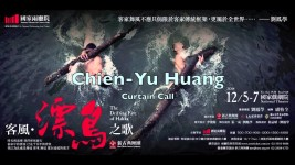 The Drifting Fate of Hakka: Curtain Call