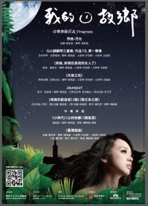 2015《我的故鄉》系列音樂會