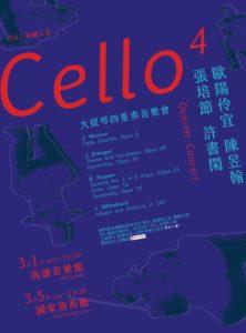 Cello 4 大提琴四重奏音樂會_201703